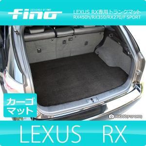 ◇fino◇フィーノ LEXUS 新型RX RX200t RX450h RX350 RX270 ラゲッジマット(トランクマット) (20系/10系)|y-mt