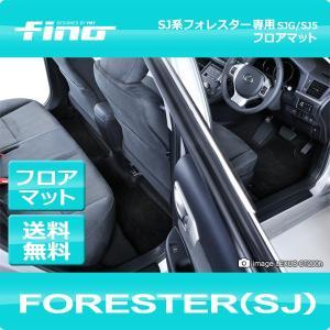 ◇fino◇フィーノ SJ系フォレスターフロアマット 送料無料!|y-mt
