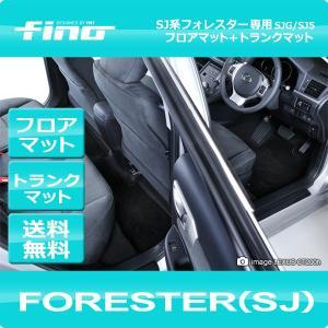 ◇fino◇フィーノ SJ系フォレスター フロアマット+トランクマット 送料無料!|y-mt