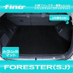 ◇fino◇フィーノ SJ系フォレスター トランクマット(ラゲッジマット)|y-mt