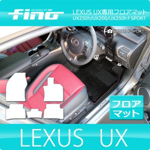 【送料無料】◇fino◇フィーノ レクサス UX フロアマット|y-mt