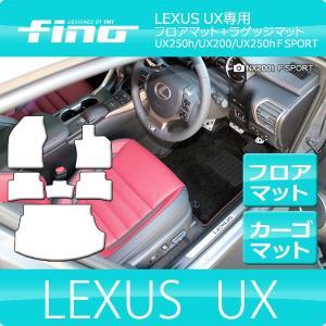 【送料無料】◇fino◇フィーノ レクサス UX フロアマット ラゲッジマット|y-mt