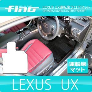 【送料無料】◇fino◇フィーノ レクサス UX 運転席用フロアマット|y-mt