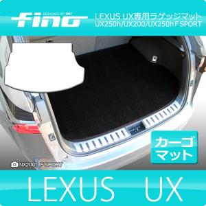 【送料無料】◇fino◇フィーノ レクサス UX ラゲッジマット|y-mt