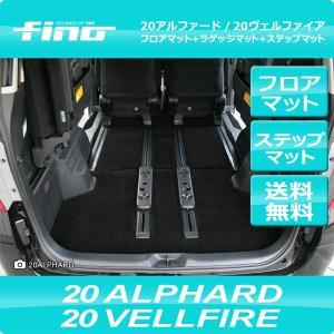 ◇fino◇フロアマット  20系アルファード/ヴェルファイア フロアマット+ラゲッジマット+ステップマット送料無料|y-mt