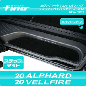 ◇fino◇フロアマット  20系アルファード/ヴェルファイア ステップマット マジックテープタイプ|y-mt
