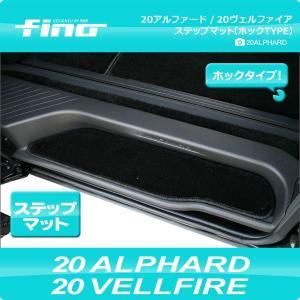 ◇fino◇フロアマット  20系アルファード/ヴェルファイア ステップマット ホックタイプ|y-mt
