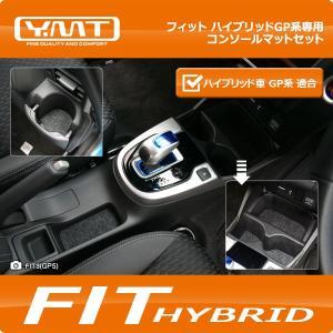 YMT フィット ハイブリッド コンソールマットセット GP系|y-mt