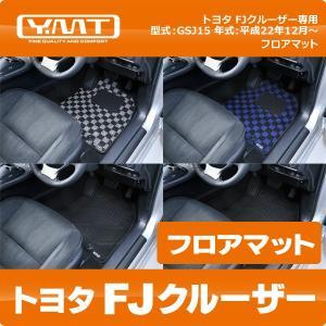 YMT FJクルーザー専用フロアマット|y-mt
