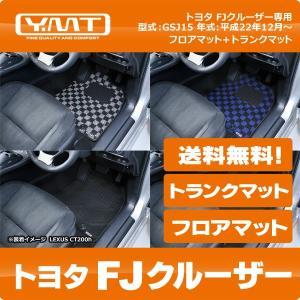 YMT FJクルーザー専用フロアマット+ラゲッジマット送料無料|y-mt