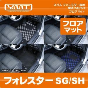 YMTフロアマット SG/SH系フォレスター フロアマット|y-mt