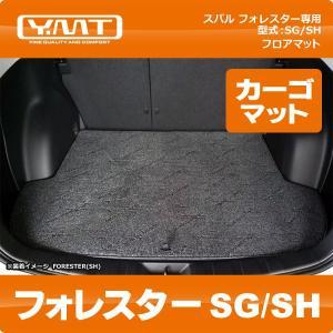YMT SG/SH系フォレスター ラゲッジマット|y-mt
