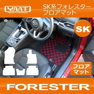 新型 フォレスター フロアマット SK系フォレスター   YMT|y-mt