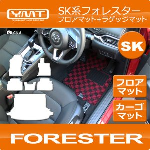 新型 フォレスター フロアマット+ラゲッジマット SK系フォレスター   YMT|y-mt