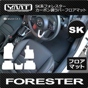 新型 フォレスター フロアマット SK系フォレスター カーボン調ラバー  YMT|y-mt