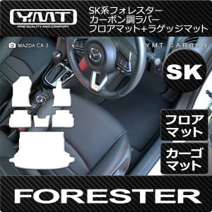 新型 フォレスター フロアマット+ラゲッジマット SK系フォレスター カーボン調ラバー  YMT|y-mt