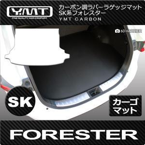 スバル  新型SK系フォレスターラゲッジマット カーボン調ラバー  YMT|y-mt