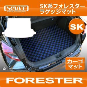 新型 フォレスターラゲッジマット SK系フォレスター   YMT|y-mt