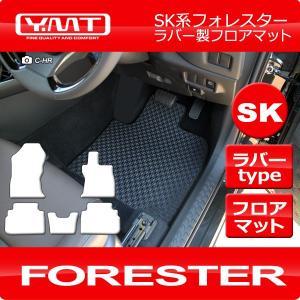 新型 フォレスター  ラバー製フロアマット SK系フォレスター   YMT|y-mt