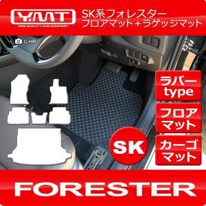 新型 フォレスター ラバー製フロアマット+ラゲッジマット SK系フォレスター   YMT|y-mt