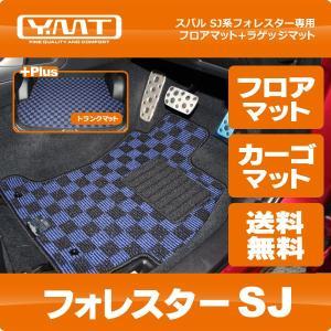 YMTフロアマット SJ系フォレスター フロアマット+トランクマット|y-mt