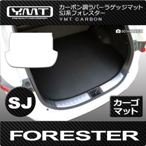 スバル SJ系フォレスター ラゲッジマット カーボン調ラバー  YMT|y-mt