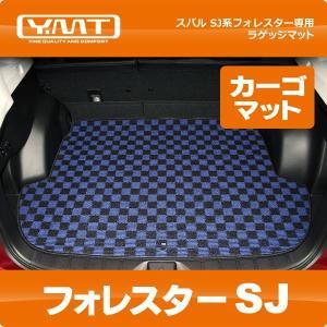 YMTフロアマット SJ系フォレスター トランクマット(ラゲッジマット)|y-mt