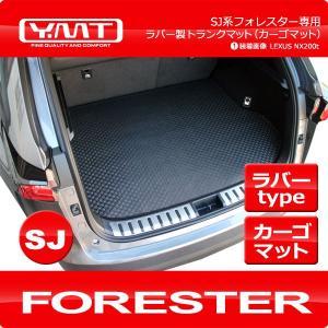 YMTフロアマット SJ系フォレスター ラバー製 ラゲッジマット(カーゴマット)|y-mt