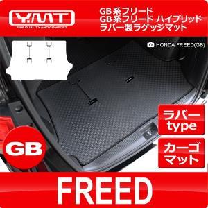 新型 フリード フリードハイブリッド ラバー製ラゲッジマット GB系 全グレード対応 YMT製|y-mt