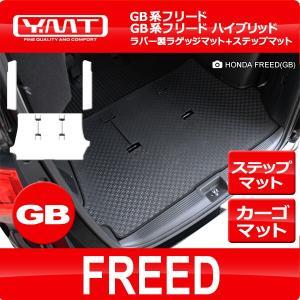 新型 フリード フリードハイブリッド ラバー製ラゲッジマット+ステップマット GB系 全グレード対応 YMT製|y-mt