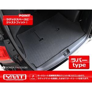 新型 フリード フリードハイブリッド ラバー製ラゲッジマット GB系 全グレード対応 YMT製|y-mt|02