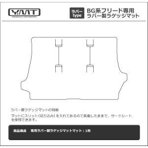 新型 フリード フリードハイブリッド ラバー製ラゲッジマット GB系 全グレード対応 YMT製|y-mt|06