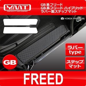 新型フリード/ フリードハイブリッド ラバー製ステップマット GB系 全グレード対応 YMT製|y-mt