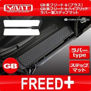 新型フリード+/ フリード+ハイブリッド ラバー製ステップマット GB系 全グレード対応 YMT製|y-mt