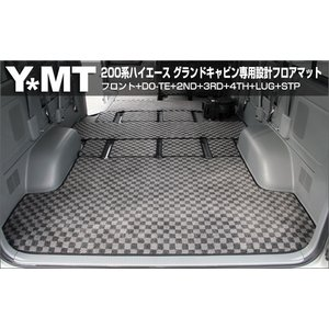YMTフロアマット 200系ハイエースグランドキャビン フロアマットセット 送料無料|y-mt