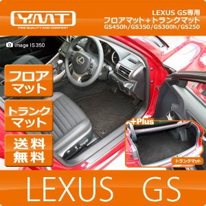 YMTフロアマット LEXUS GS250 GS350 GS450h GS300h フロアマット+トランクマット 送料無料|y-mt