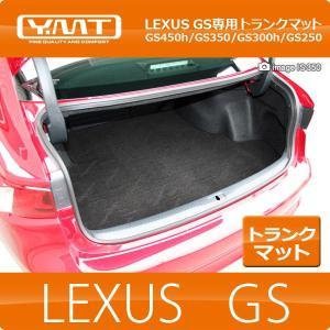 YMTフロアマット LEXUS GS250 GS350 GS450h GS300h トランクマット(ラゲッジマット)|y-mt