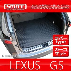 YMT レクサス GS ラバー製ラゲッジマット(カーゴマット) GS250 GS350 GS300h GS450h|y-mt