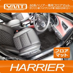 YMT 60系 ハリアー フロアマット ガソリン車・ハイブリッド車・ターボ車|y-mt