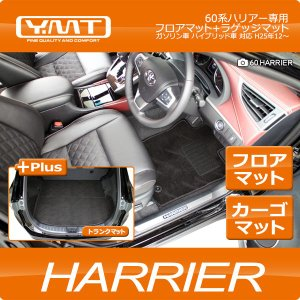 【送料無料】YMT 60系 ハリアー フロアマット+ラゲッジマット ガソリン車・ハイブリッド車・ターボ車|y-mt