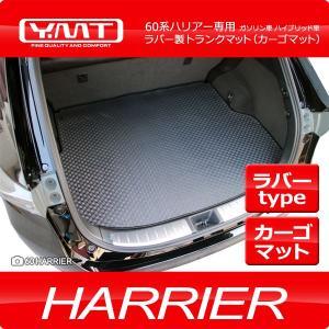 YMT 60系 ハリアー ラバー製ラゲッジマット(カーゴマット) ガソリン車・ハイブリッド車・ターボ車|y-mt