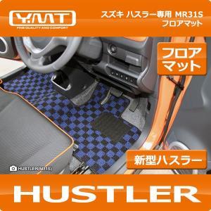 YMT スズキ ハスラー フロアマット MR31S HUSTLER|y-mt