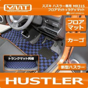 YMT スズキ ハスラー フロアマット+ラゲッジマット MR31S HUSTLER|y-mt