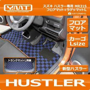 YMT スズキ ハスラー フロアマット+ラゲッジマットLサイズ MR31S HUSTLER|y-mt