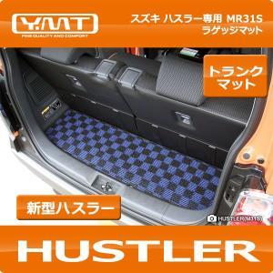 YMT スズキ ハスラー ラゲッジマット(トランクマット) MR31S HUSTLER|y-mt