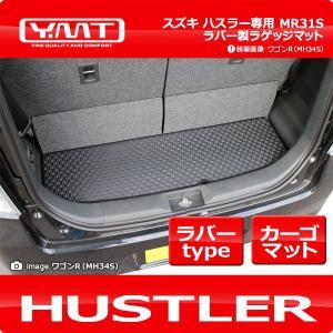YMT スズキ ハスラー ラバー製ラゲッジマット(トランクマット) MR31S HUSTLER|y-mt