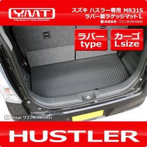 YMT スズキ ハスラー ラバー製ラゲッジマットLサイズ(トランクマットLサイズ) MR31S HUSTLER|y-mt