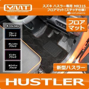 YMT スズキ ハスラー フロアマット(ステッチ仕様) MR31S HUSTLER|y-mt
