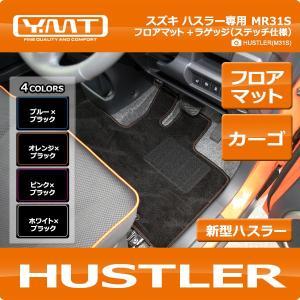 YMT スズキ ハスラー フロアマット+ラゲッジマット(ステッチ仕様) MR31S HUSTLER|y-mt