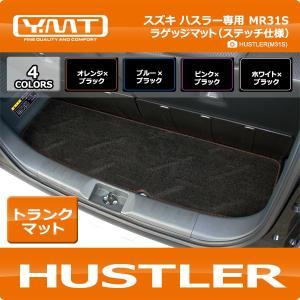 YMT スズキ ハスラー ラゲッジマット(ステッチ仕様) MR31S HUSTLER|y-mt